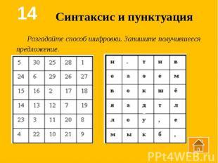 Синтаксис и пунктуация Разгадайте способ шифровки. Запишите получившееся предлож