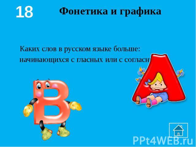 Фонетика и графикаКаких слов в русском языке больше: начинающихся с гласных или с согласных?
