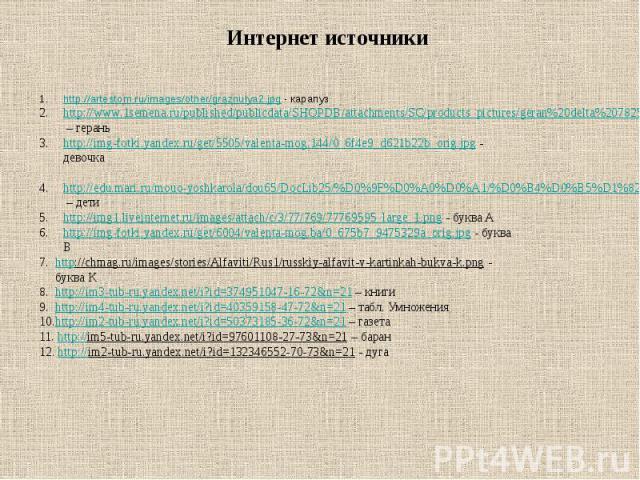 http://artestom.ru/images/other/graznulya2.jpg - карапузhttp://www.1semena.ru/published/publicdata/SHOPDB/attachments/SC/products_pictures/geran%20delta%20782579_enl.jpg – гераньhttp://img-fotki.yandex.ru/get/5505/valenta-mog.144/0_6f4e9_d621b22b_or…