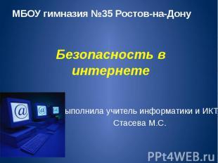 МБОУ гимназия №35 Ростов-на-ДонуБезопасность в интернетеВыполнила учитель информ