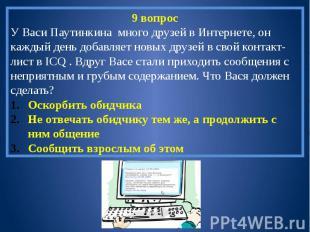 9 вопросУ Васи Паутинкина много друзей в Интернете, он каждый день добавляет нов