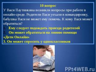 10 вопросУ Васи Паутинкина возникли вопросы при работе в онлайн-среде. Родители