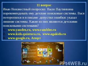 11 вопросИван Неизвестный попросил Васю Паутинкина порекомендовать ему детские п