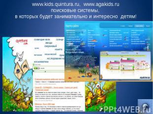www.kids.quintura.ru, www.agakids.ru поисковые системы, в которых будет занимате