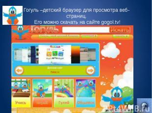 Гогуль –детский браузер для просмотра веб-страниц. Его можно скачать на сайте go