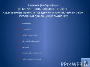 Нетикет (Netiquette) – (англ. Net – сеть, Etiquette - этикет)– нравственные прав