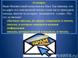 15 вопросИван Неизвестный пожаловался Васе Паутинкину, что на адрес его электрон