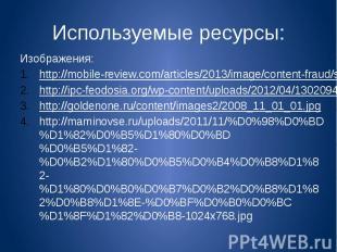 Используемые ресурсы:Изображения:http://mobile-review.com/articles/2013/image/co