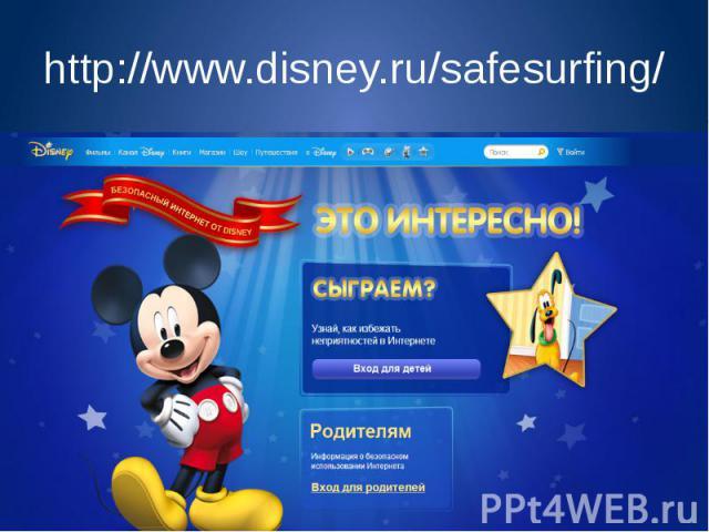 http://www.disney.ru/safesurfing/