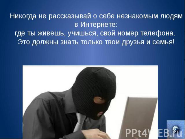 опасности в знакомстве при интернете