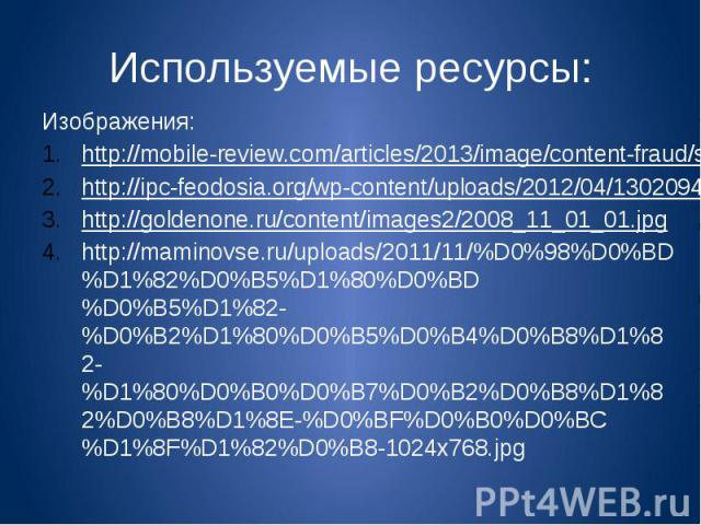 Используемые ресурсы:Изображения:http://mobile-review.com/articles/2013/image/content-fraud/sp-antibot-2.jpghttp://ipc-feodosia.org/wp-content/uploads/2012/04/1302094399_comp_hitech0052.jpghttp://goldenone.ru/content/images2/2008_11_01_01.jpghttp://…