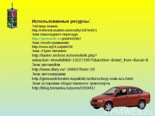 Использованные ресурсы:Таблица знаков:http://referent.mubint.ru/security/1/87645