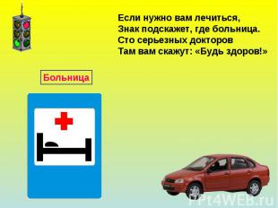 Если нужно вам лечиться,Знак подскажет, где больница.Сто серьезных докторовТам в