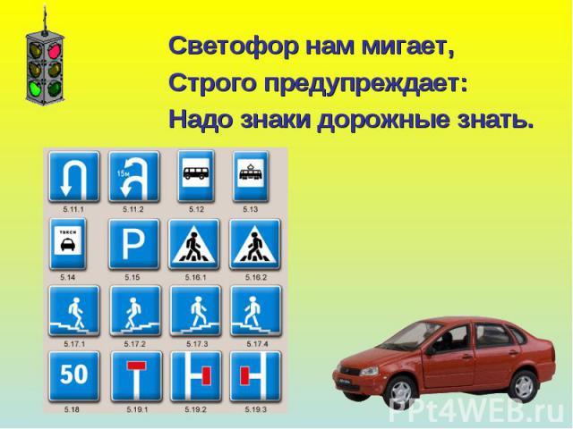 Светофор нам мигает,Строго предупреждает:Надо знаки дорожные знать.