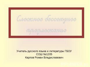 Учитель русского языка и литературы ГБОУ СОШ №1205Карпов Роман Владиславович