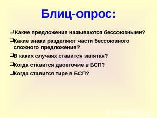 Блиц-опрос: Какие предложения называются бессоюзными?Какие знаки разделяют части