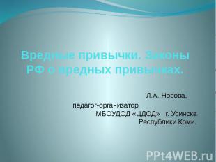 Вредные привычки. Законы РФ о вредных привычках.Л.А. Носова, педагог-организатор