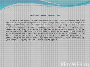 Закон о запрете курения с 1 июня 2013 года. 1 июня, в РФ вступил в силу «антитаб
