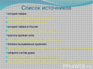 Список источниковистория табака http://www.nikotinnet.narod.ru/histo_world.htmht