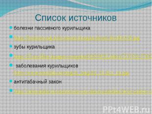 Список источниковболезни пассивного курильщикаhttp://bodystrong.info/assets/imag