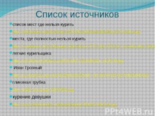 Список источниковсписок мест где нельзя куритьhttp://sterlitamak.ru/upload/main/