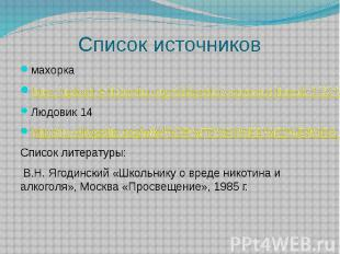 Список источниковмахоркаhttp://upload.wikimedia.org/wikipedia/commons/thumb/3/32