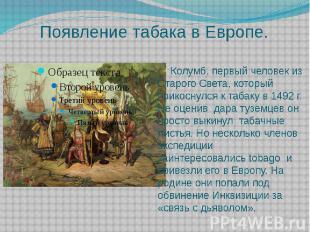 Появление табака в Европе. Колумб, первый человек из Старого Света, который прик