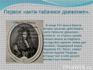 Первое «анти-табачное движение». В конце XVII века в Европе активно начинает дей