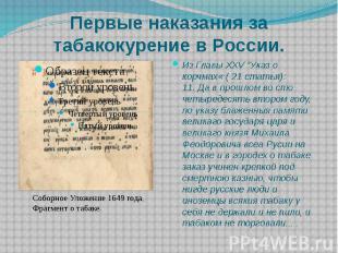 """Первые наказания за табакокурение в России.Из Главы XXV """"Указ о корчмах« ("""
