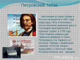 Петровский табак. Настоящая история табака в России начинается в 1697 году, когд