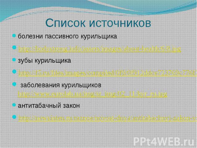 Список источниковболезни пассивного курильщикаhttp://bodystrong.info/assets/images/about-health/6/8.jpgзубы курильщикаhttp://f5.ru/files/images/compiled/0f9/0f912ddce723769c776f74d32141afa1.jpg заболевания курильщиков http://www.eurolab.ua/img/st_im…