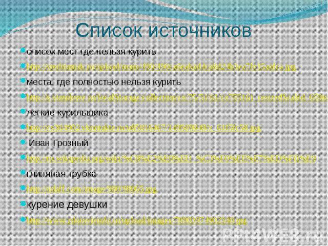 Список источниковсписок мест где нельзя куритьhttp://sterlitamak.ru/upload/main/490/490ca6eabad4ca8d24b3ea7fe15aafca.jpgместа, где полностью нельзя куритьhttp://s.vtambove.ru/localStorage/collection/ce/75/51/61/ce755161_resizedScaled_659to452.jpgлег…