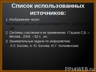 1. Изображение чисел:http://board.salle.com.ua/i/4268/42685/77570_2009102224.jpg