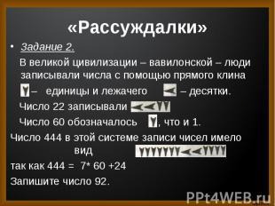 Задание 2. В великой цивилизации – вавилонской – люди записывали числа с помощью
