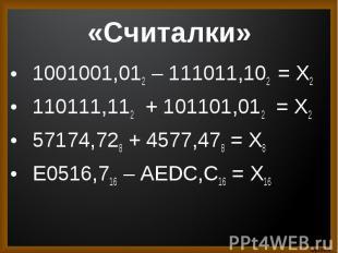 1001001,012 – 111011,102 = Х21001001,012 – 111011,102 = Х2110111,112 + 101101,01