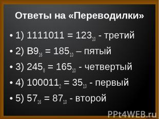 1) 1111011 = 12310 - третий1) 1111011 = 12310 - третий2) B916 = 18510 – пятый3)