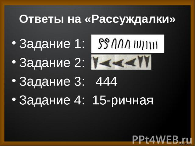Задание 1: Задание 2: Задание 3: 444Задание 4: 15-ричная