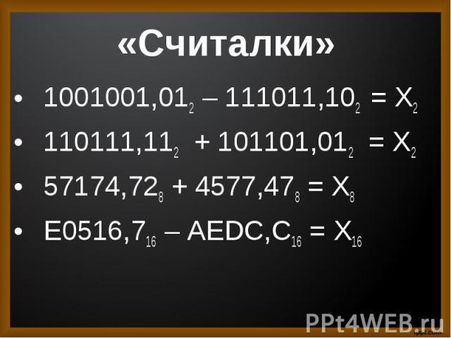 1001001,012 – 111011,102 = Х21001001,012 – 111011,102 = Х2110111,112 + 101101,012 = Х257174,728 + 4577,478 = Х8E0516,716 – AEDC,C16 = Х16