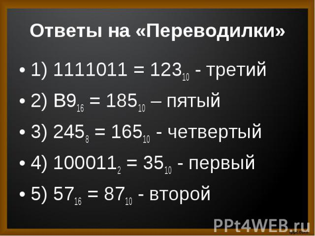 1) 1111011 = 12310 - третий1) 1111011 = 12310 - третий2) B916 = 18510 – пятый3) 2458 = 16510 - четвертый4) 1000112 = 3510 - первый5) 5716 = 8710 - второй