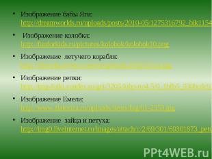 Изображение бабы Яги: http://dreamworlds.ru/uploads/posts/2010-05/1275316792_bik