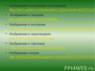 Изображение к пословицам и поговоркам: http://data11.gallery.ru/albums/gallery/2