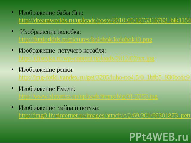 Изображение бабы Яги: http://dreamworlds.ru/uploads/posts/2010-05/1275316792_bik1154435396951007_1.jpg Изображение колобка: http://funforkids.ru/pictures/kolobok/kolobok10.pngИзображение летучего корабля: http://eliseyka.ru/wp-content/uploads/2012/0…