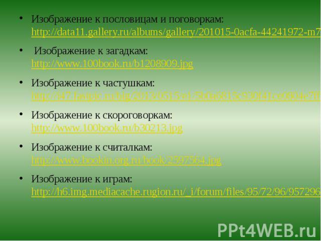 Изображение к пословицам и поговоркам: http://data11.gallery.ru/albums/gallery/201015-0acfa-44241972-m750x740-uc7777.jpg Изображение к загадкам: http://www.100book.ru/b1208909.jpgИзображение к частушкам: http://i47.fastpic.ru/big/2013/0515/e1/5b0a68…