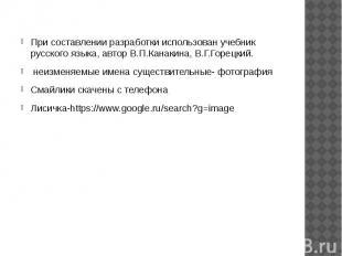 При составлении разработки использован учебник русского языка, автор В.П.Канакин