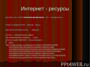 igor-grek.ucoz.ru›photo/animacija/aplodismenty…150 - аплодисментыigor-grek.ucoz.