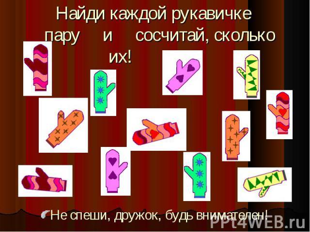 Найди каждой рукавичке пару и сосчитай, сколько их!