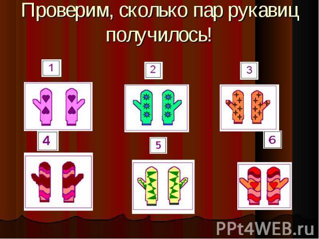 Проверим, сколько пар рукавиц получилось!