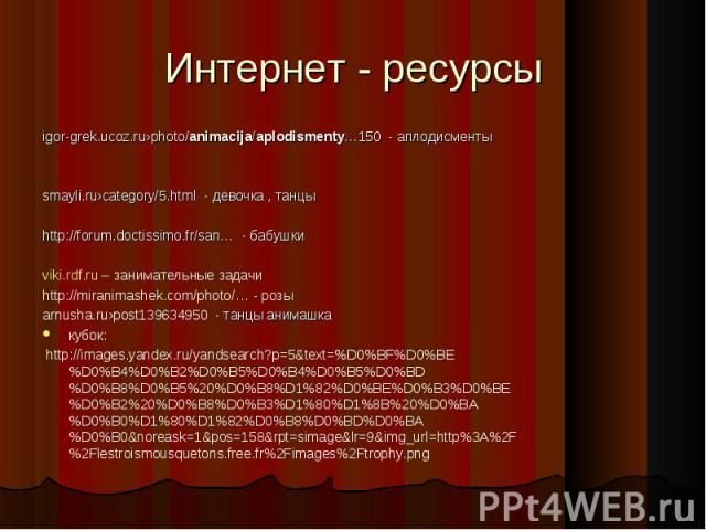 igor-grek.ucoz.ru›photo/animacija/aplodismenty…150 - аплодисментыigor-grek.ucoz.ru›photo/animacija/aplodismenty…150 - аплодисментыsmayli.ru›category/5.html - девочка , танцыhttp://forum.doctissimo.fr/san… - бабушкиviki.rdf.ru – занимательные з…