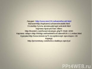 Лазурит :http://www.mm229.ru/kamni/lazurit.htmlМалахитhttp://topkamni.ru/kamni/m