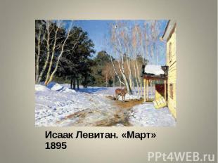 Исаак Левитан. «Март» 1895